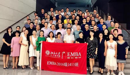 北大汇丰商学院EMBA新闻周报
