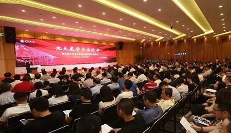 2017北大EMBA西南论坛暨成都分院落成仪式在蓉举行