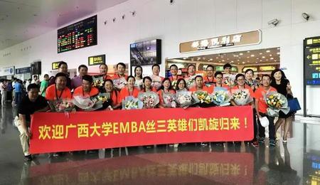 广西大学EMBA芙罗蒂队征战丝三载誉归来