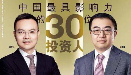 清华五道口金融EMBA三名校友荣登2017中国最具影响力的30位投资人