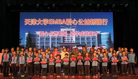 天津大学EMBA校友赴疆捐助兵团185团51名学生