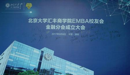 北大汇丰商学院EMBA校友会金融分会成立!