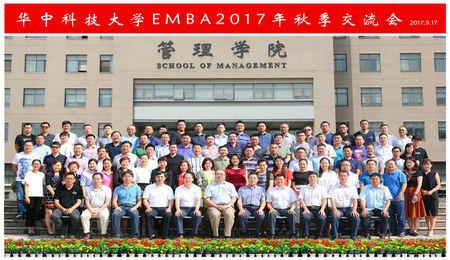 华中科技大学EMBA2017年秋季交流会圆满落幕