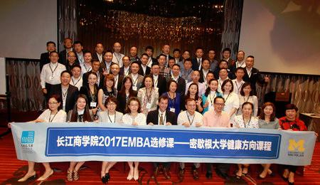 长江商学院EMBA海外选修课之大健康游学记