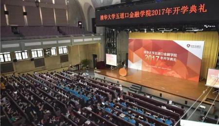清华五道口金融EMBA举行2017年开学典礼