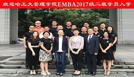 哈工大EMBA2017级二班(深圳班)开学仪式成功举行