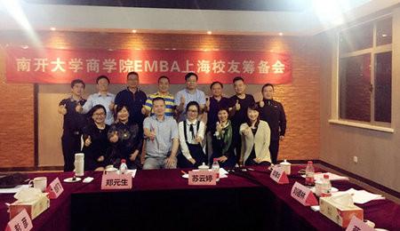 南开大学EMBA华东校友会筹备组首次会议