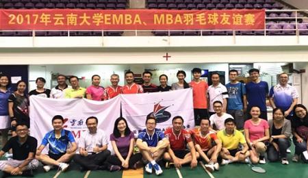 2017年云南大学EMBA、MBA羽毛球友谊赛精彩举办