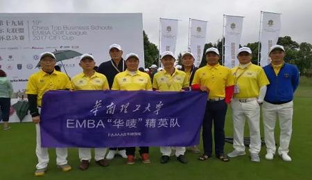 华南理工大学EMBA获中国名校EMBA高尔夫联盟总决赛团体亚军!