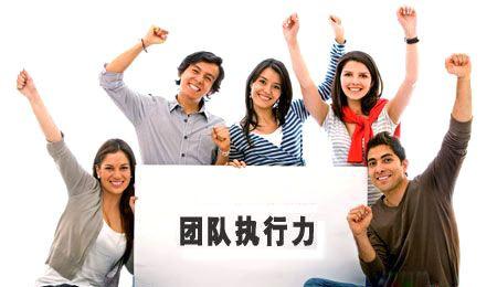 【中国矿业大学(北京)EMBA关注】提高团队执行力的三大秘诀