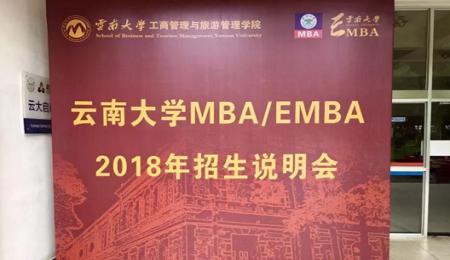 2018年云南大学EMBA/MBA招生说明会第二场圆满结束!