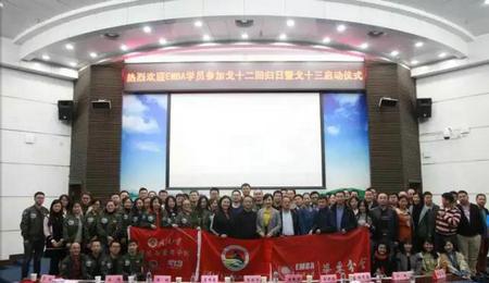 武汉大学EMBA户外运动协会举办戈十二回归日暨戈十三启动仪式
