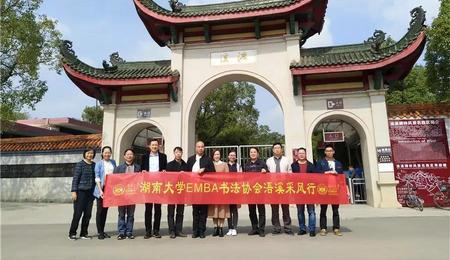 湖南大学EMBA书法协会赴永州浯溪碑林等处进行艺术考察