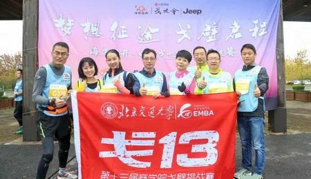北交大EMBA学员征战中欧戈十三华北预选赛活动圆满落幕