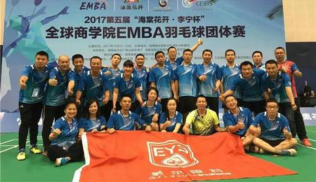 湖南大学EMBA征战2017全球商学院EMBA羽毛球团体赛载誉归来