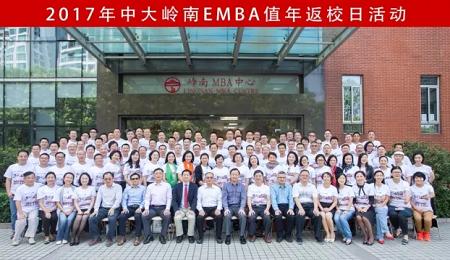 记2017中山大学EMBA值年返校日