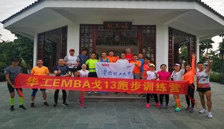 华南理工大学EMBA戈十三训练营开营!
