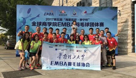 华工EMBA羽协征战第五届全球商学院EMBA羽毛球赛并取得骄人战绩!
