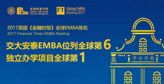 2017FT全球EMBA百强排名出炉:交大安泰EMBA位列全球第6,非合作项目全球第1