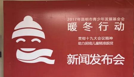 """云南大学EMBA举办""""暖冬行动""""新闻发布会"""