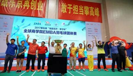 云大EMBA羽毛球协会出征全球商学院EMBA羽毛球团体赛