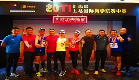 西南财大EMBA出征上海马拉松