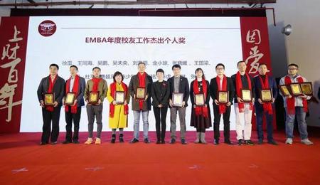 上海财经大学EMBA校友会第二次校友代表年会召开