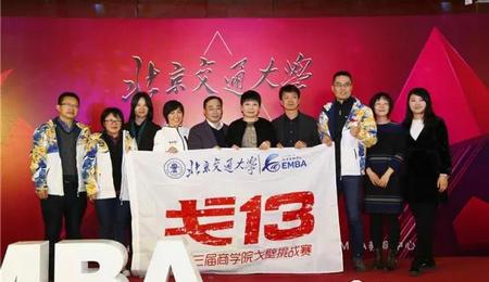 2017年北京交通大学EMBA金秋联谊会成功举行