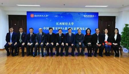 江西财经大学接受中国高质量MBA教育认证现场认证