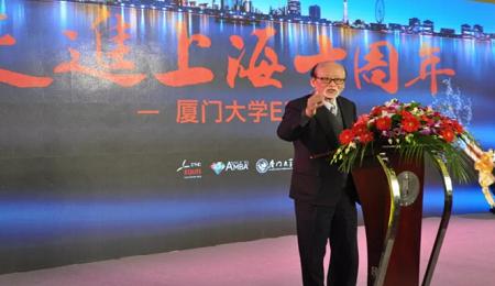 厦门大学EMBA走进上海十周年庆典活动圆满落幕!