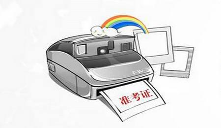【中国矿业大学(北京)EMBA关注】EMBA联考准考证用途抢先看