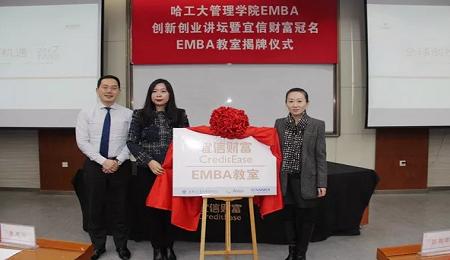 哈工大EMBA创新创业讲坛暨成功举行