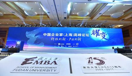 2017复旦大学EMBA同学会年会隆重举行