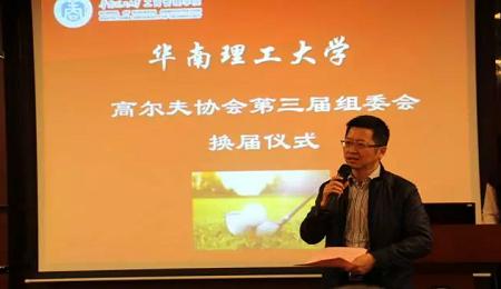 华南理工大学EMBA高尔夫协会第三届换届仪式圆满举行