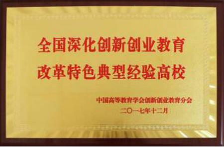 """上财获""""全国深化创新创业教育改革特色典型经验高校""""荣誉称号"""