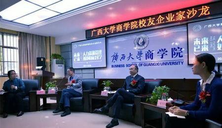 广西大学EMBA第三届校友论坛成功举行