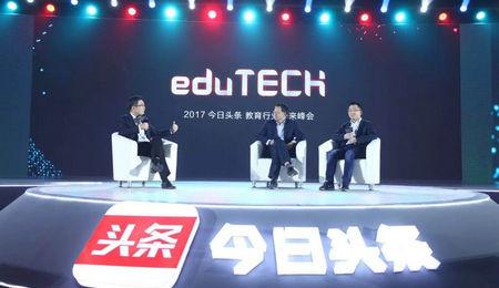 """长江商学院欧洲市场副院长滕斌圣出席""""EduTech2017今日头条教育未来峰会"""""""