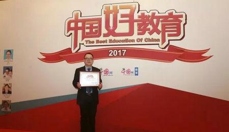 """北京交通大学经济管理学院荣获""""中国好教育2017影响力MBA院校""""称号"""