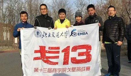 北京交通大学EMBA戈13队员12月9日奥森训练小记