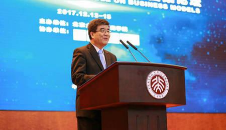 第五届商业模式国际圆桌论坛在北京大学汇丰商学院举行