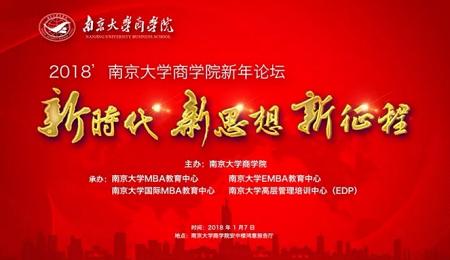 南京大学EMBA新年论坛沈坤荣院长寄语