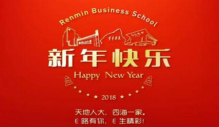 2018人大EMBA院长毛基业新年祝福