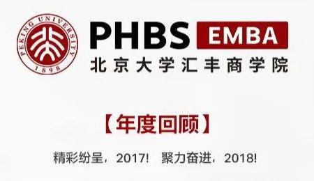 北大汇丰EMBA2017年年度回顾
