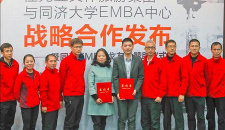 同济大学EMBA校友企业佳兆业助力母校发展