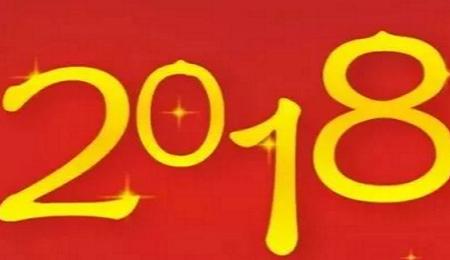 兰州大学EMBA祝大家2018新年快乐