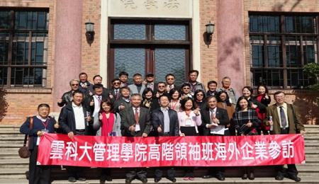 台湾云林科技大学管理学院与华南理工大学EMBA学员交流会圆满举行