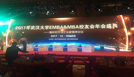 2017武汉大学EMBA&MBA校友会年会热烈举行