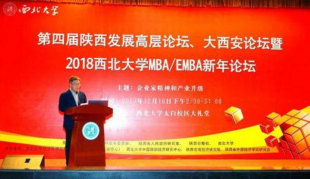 2018西北大学MBA/EMBA新年论坛在西北大学太白校区隆重举行