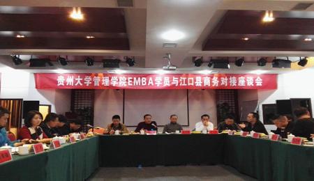贵州大学EMBA企业家学员与江口县商务对接座谈会成功举行
