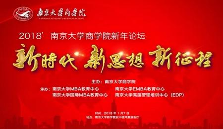 2018南京大学商学院新年论坛圆满落幕